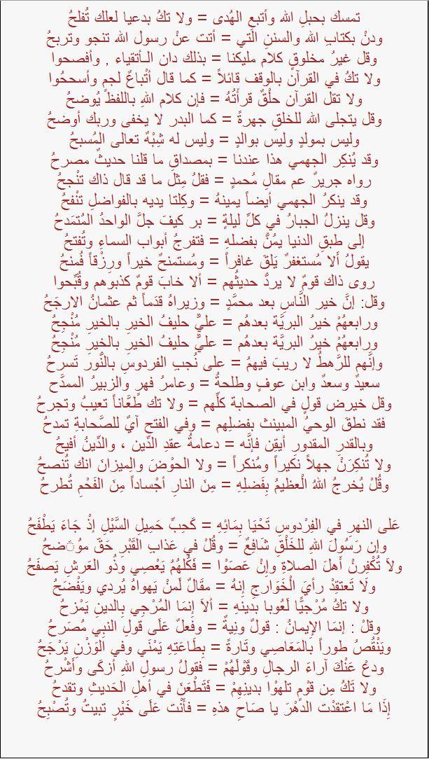 Haaiyyah Arabic